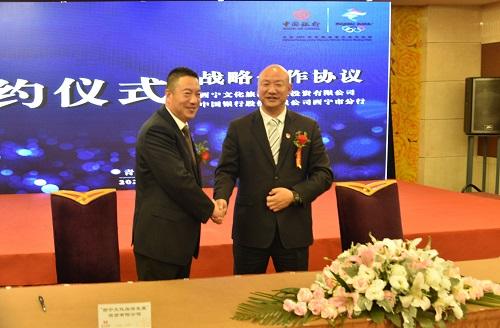 银企联合 共谋新篇 西宁文旅与中国银行西宁市分行签订战略合作协议