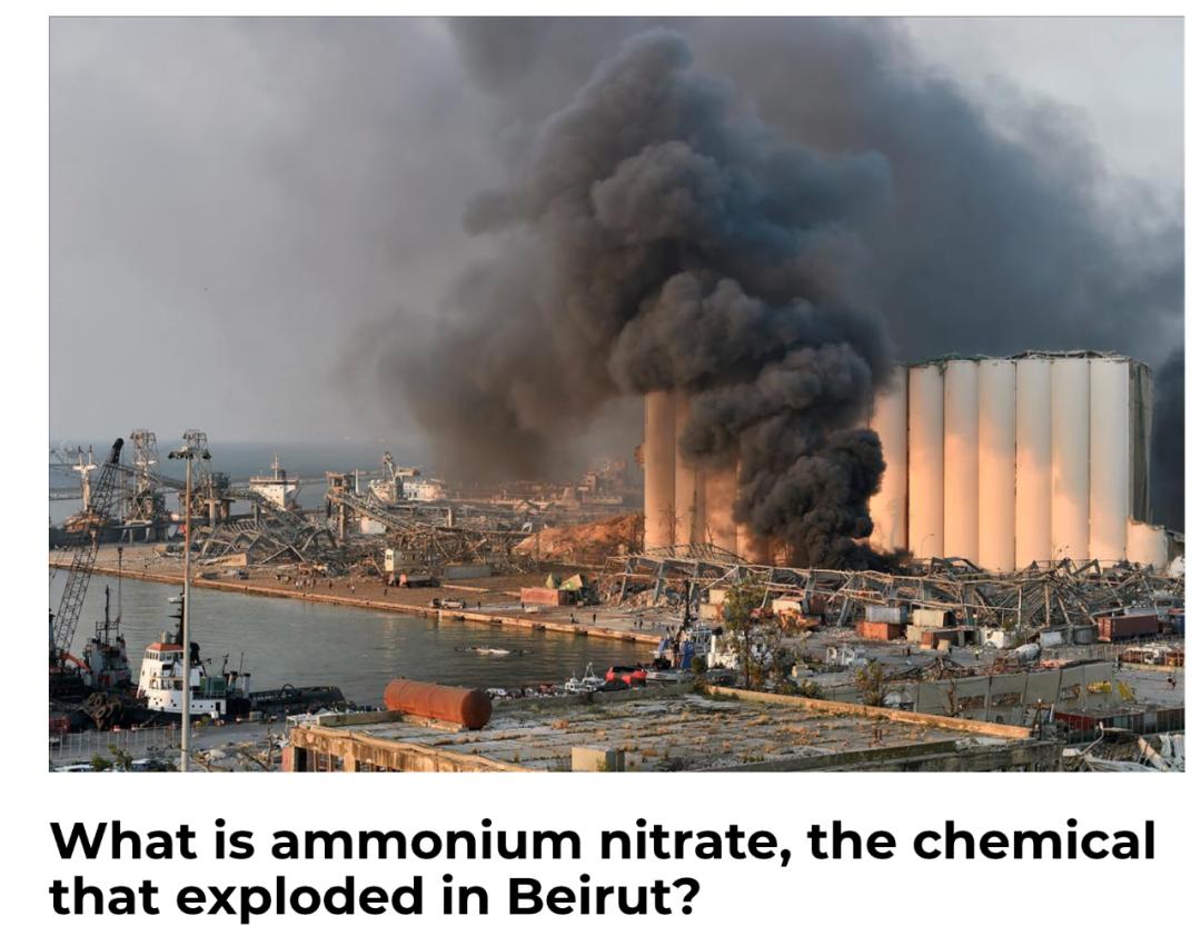 贝鲁特爆炸中的硝酸铵是什么?/ Menafn报道截图