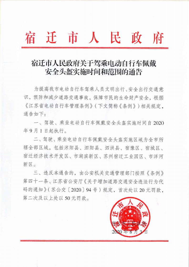 扩散~宿迁9月1日起执行!驾乘电动自行车不戴头盔将被处罚!