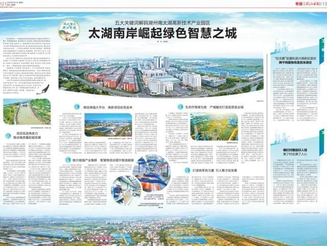 浙报跨版 五大关键词解码湖州南太湖高新技术产业园区