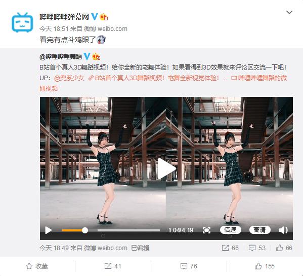 B站首个真人3D舞蹈视频发布:裸眼就能看