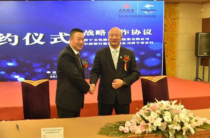 西宁文旅与中国银行西宁市分行签订战略合作协议