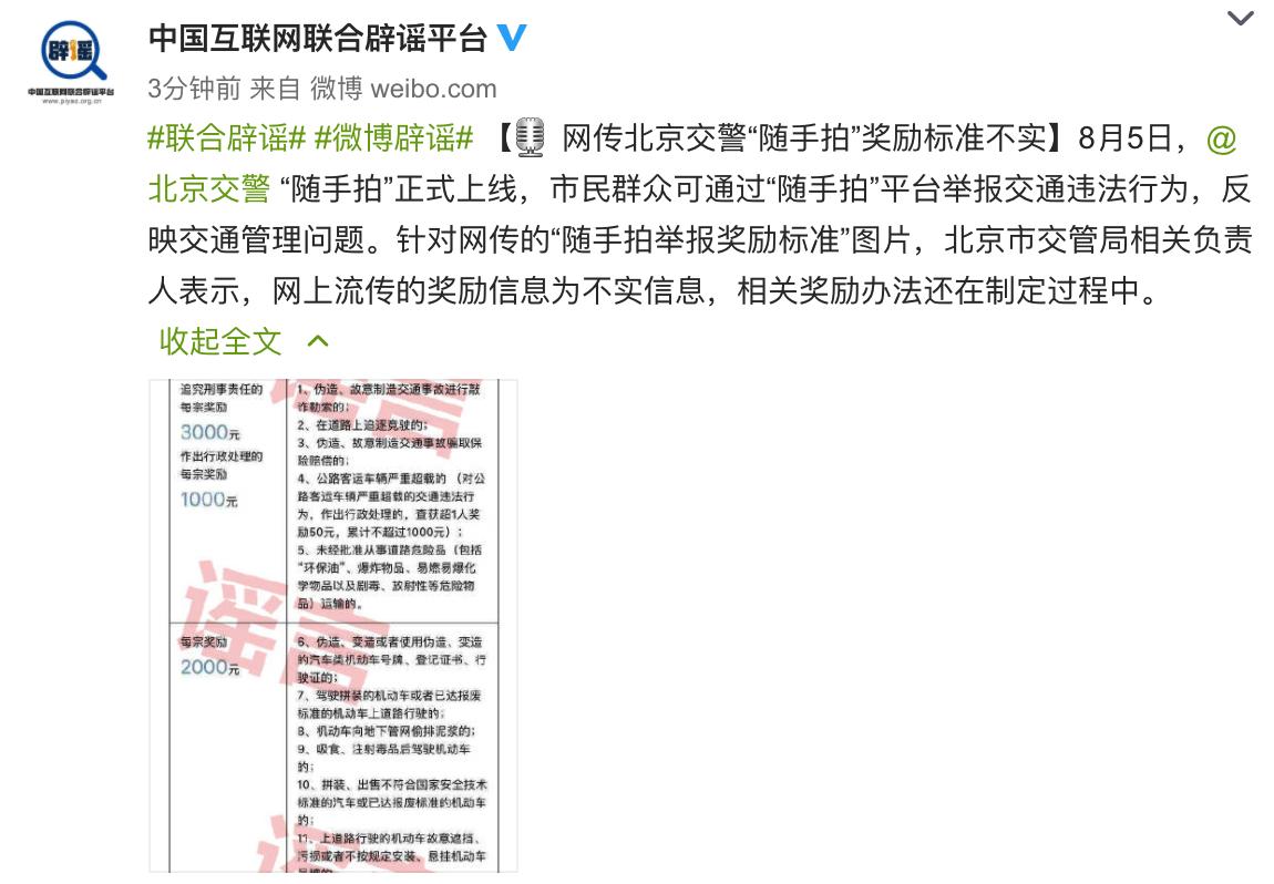 """北京市交管局:网传北京交警""""随手拍""""举报奖励标准不实"""