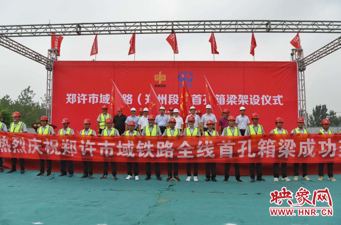 郑许市域铁路首孔箱梁成功架设 15个车站已实现主体结构封顶