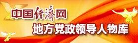 李腾任南平市委常委、市纪委书记(简历)