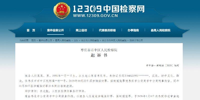 枣庄一男子因涉嫌强奸罪、强制猥亵罪被提起公诉