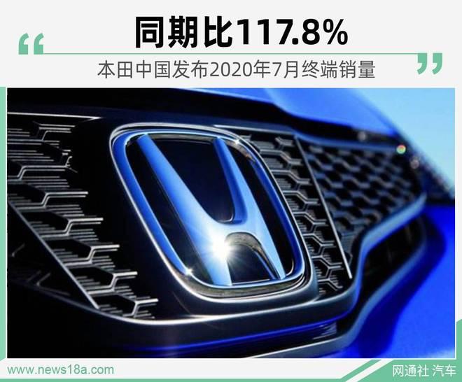 同比大增17.8% 本田7月在华终端销量超13.6万辆
