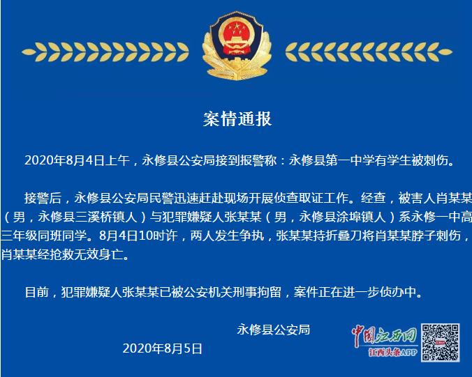 警方通报:永修一学校发生命案,嫌疑人已被刑拘