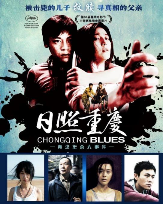 王小帅《日照重庆》在法国上映,10年前入围戛纳电影节主竞赛单元