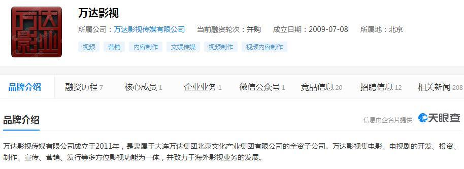 万达电影:子公司万达影视主投及参与投资制作的《唐人街探案3》将上映