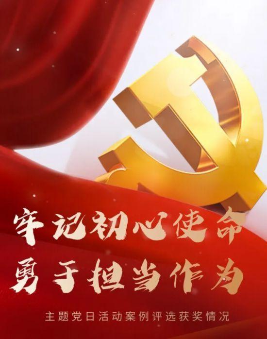 济南市司法局三家直属单位主题党日活动荣获省厅优秀案例