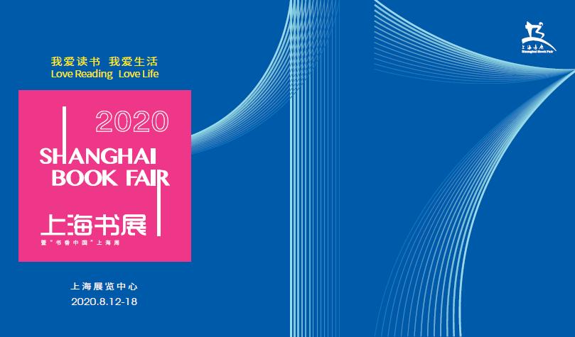 """沪上品牌樊登读书首次亮相上海书展,""""未来自习室""""约吗?"""