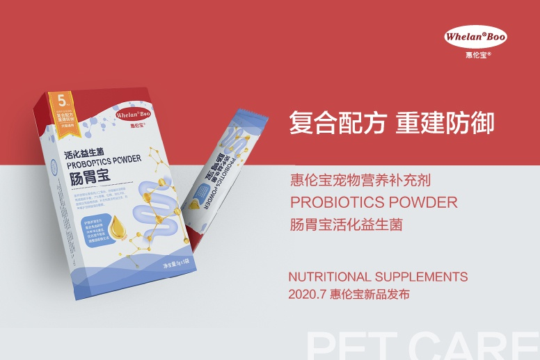 惠伦宝益生菌新品正式亮相!优秀品质打造国货新标杆