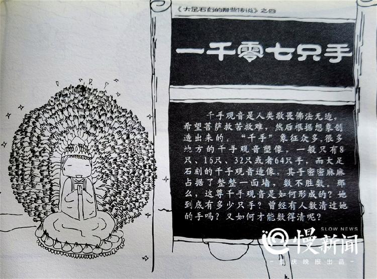 慢新闻 | 双晒面孔:师生耗时8年画说千年传说