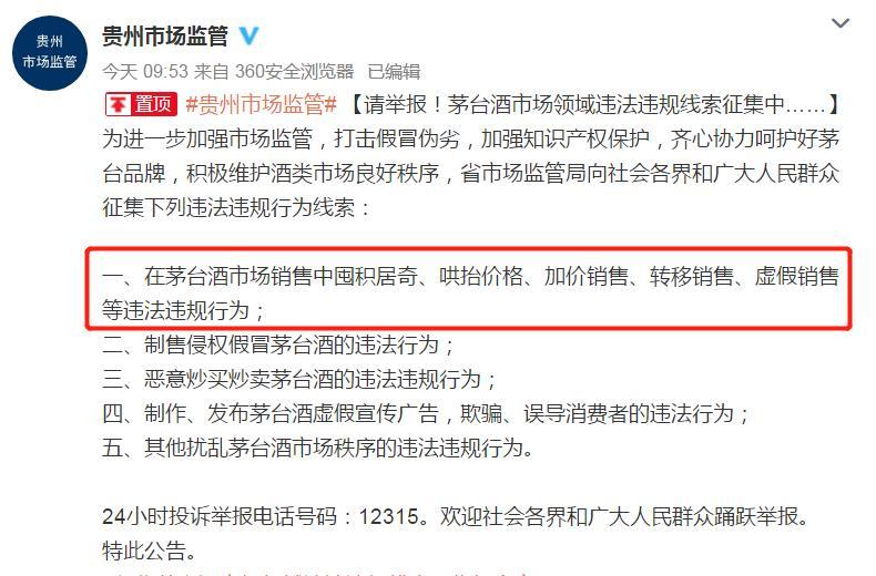 贵州征集茅台酒违法违规线索 剑指哄抬价格、虚假销售