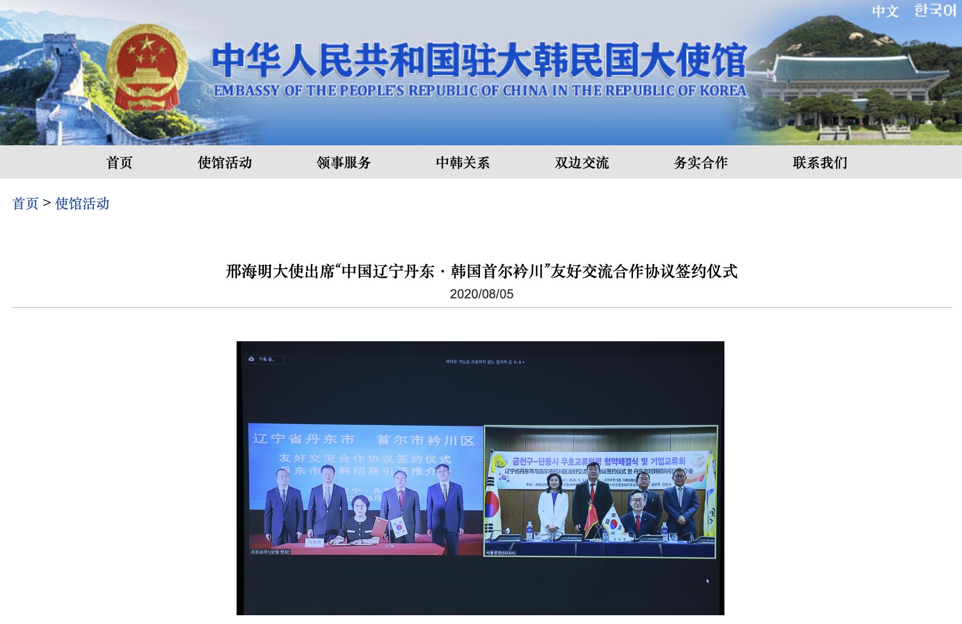 中国辽宁丹东与韩国首尔衿川签署友好交流合作协议