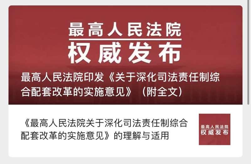 最高法:健全法官遴选制度 严格违法审判追究