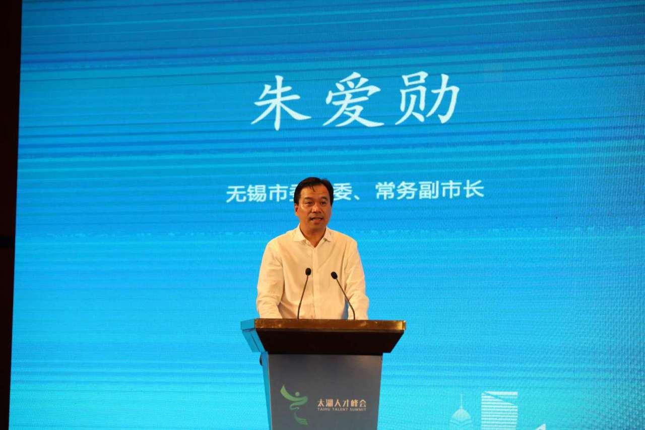 太湖人才峰会|传统行业数字化转型急需大量人才