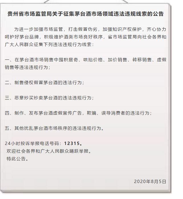 囤积居奇、哄抬价格,贵州市场监管局征集茅台酒相关违规违法线索