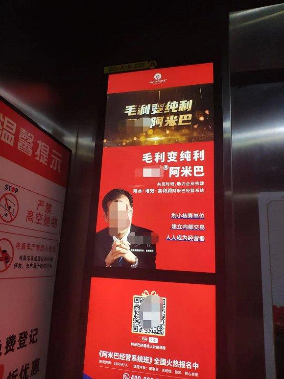 阿米巴广告在电梯文艺复兴:对狙中台,收割韭菜?