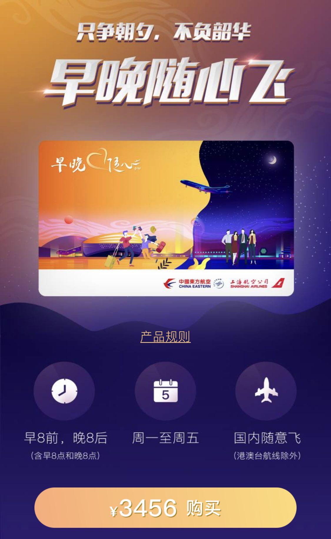 """东航上线3456元""""早晚随心飞"""",工作日早晚航班不限次飞"""