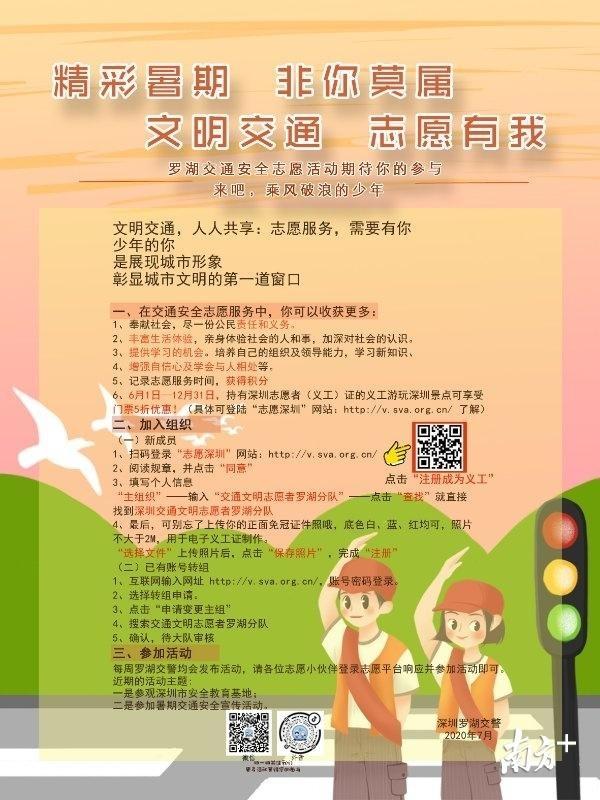 """""""小手""""发挥""""大力量"""",学生志愿者走进深圳市安全教育基地"""