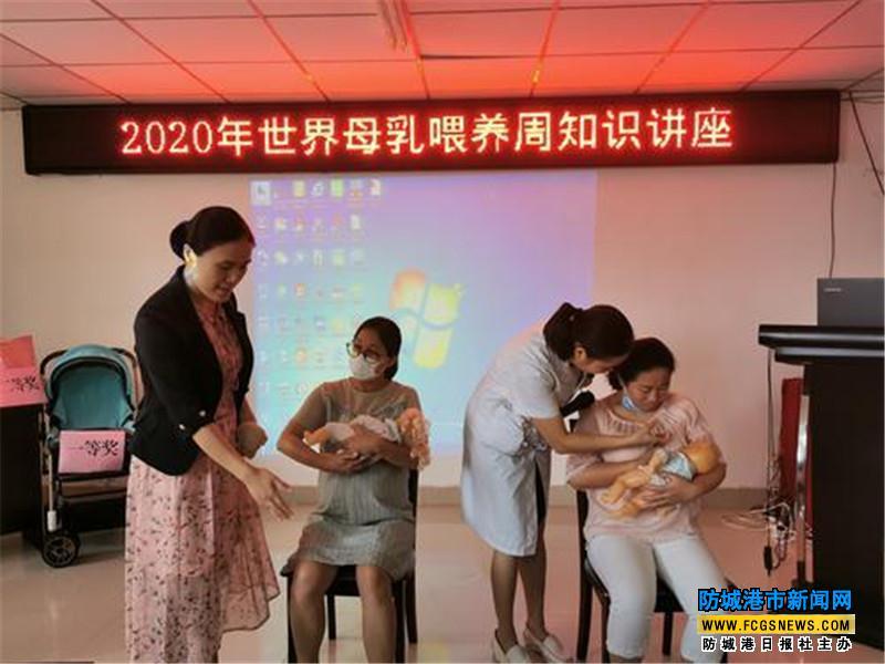 """防城港市妇幼保健院开展主题为""""支持母乳喂养 守护健康地球""""的母乳喂养知识讲座"""