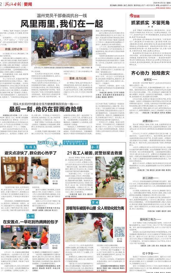 浙江日报丨磐安游客驾车被困半山腰 众人帮助化险为夷