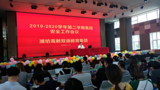 用仁爱之心构筑生命长城——潍坊高新双语教育集团召开学期总结大会