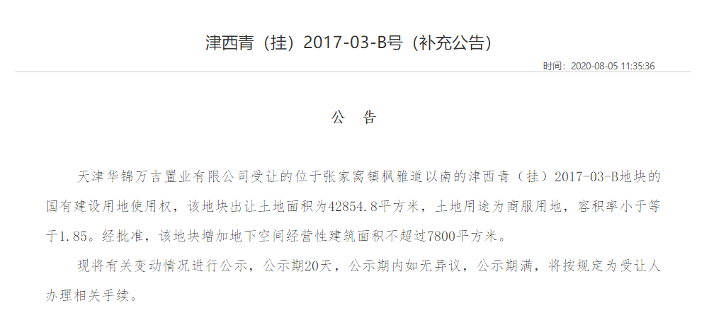 西青张家窝枫雅道商服地块将增加地下空间7800平