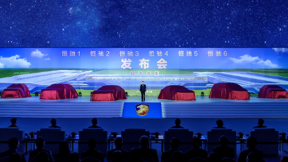 恒驰5震撼发布 颜值爆表   长春+全媒体平台