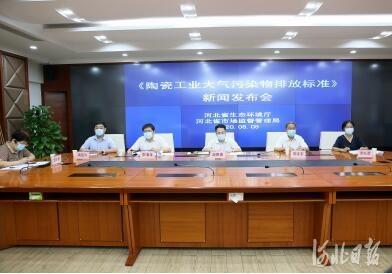 河北省发布陶瓷工业大气污染物排放地方标准
