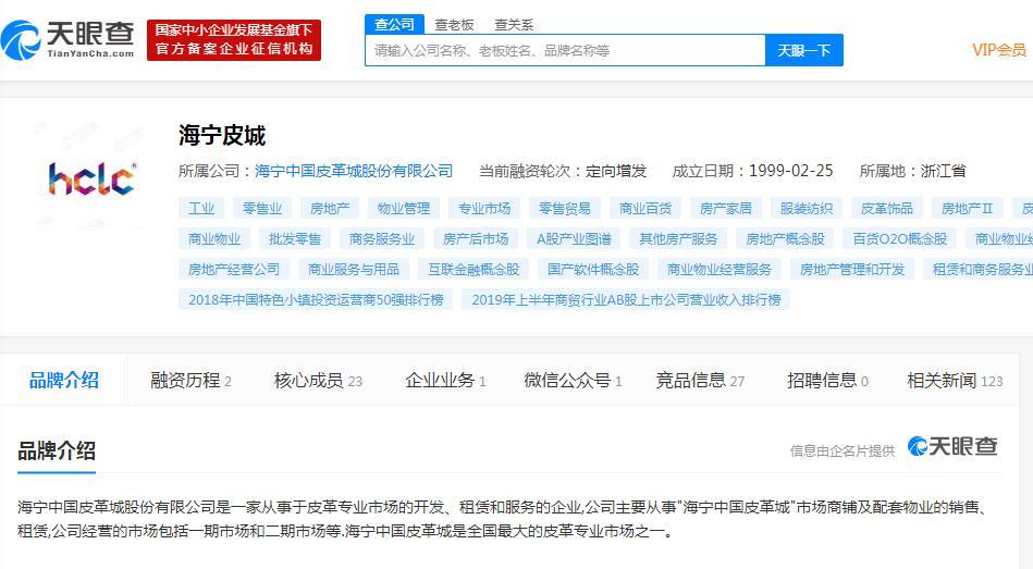 [互动]海宁皮城:已建立东北和海宁南北两大电商直播中心