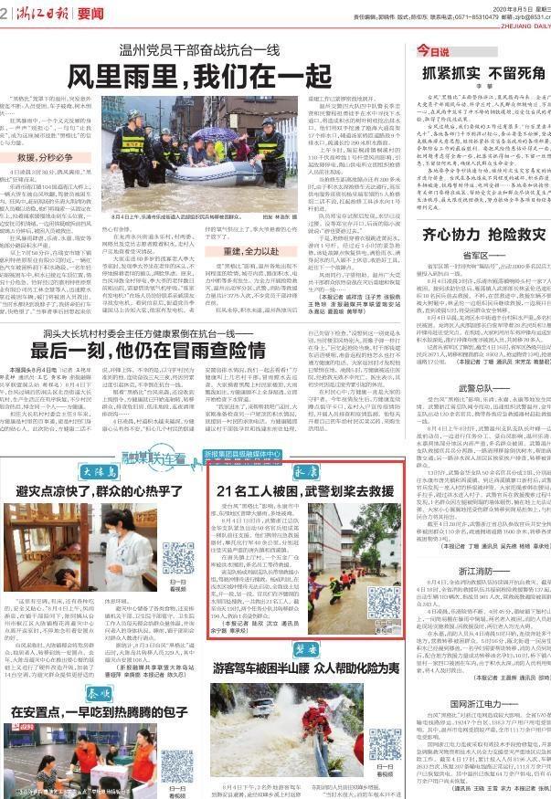 浙江日报丨永康21名工人被困 武警划桨去救援