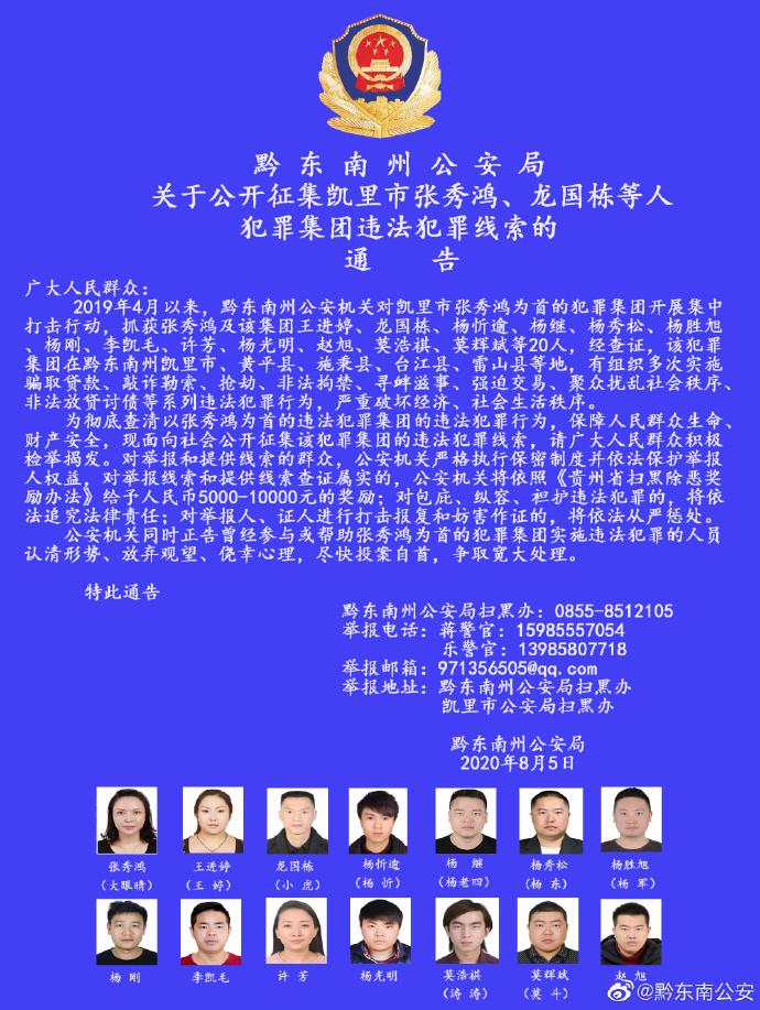 贵州一犯罪集团在多地骗取贷款、非法拘禁、强迫交易等,警方悬赏征集违法犯罪线索