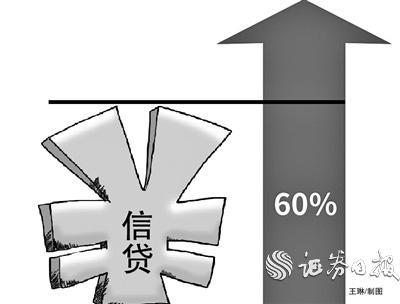 上半年新增信贷已完成全年目标60
