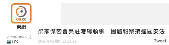 乱港头目密会美国驻港澳总领事,有市民报警要求警方彻查:他勾结外国势力,涉嫌违反香港国安法