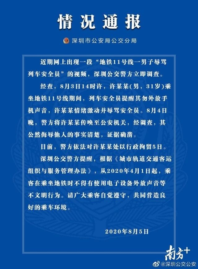 视频丨深圳男子辱骂地铁安保员惹众怒,警方依法行拘5日