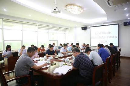 乳山市滨海新区召开创建第六届全国文明城市专题会议