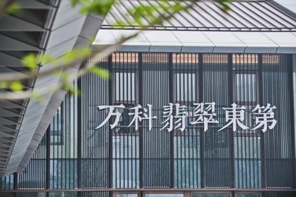 城市书房、恒温泳池、38.6万方国风大宅……临淄住居再度升级