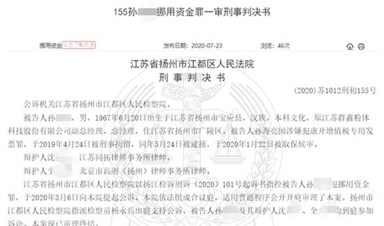 群鑫科技原总经理挪用公司23万货款炒股买基金 被判缓刑
