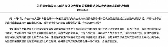 丹麦外交大臣发表有关香港推迟立法会选举言论,中国驻丹麦大使馆回应