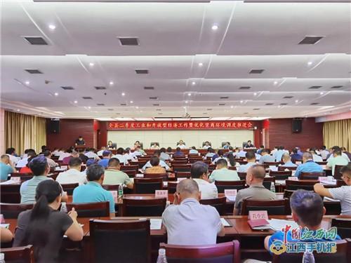 武宁县召开二季度工业和开放型经济工作暨优化营商环境调度推进会(组图)