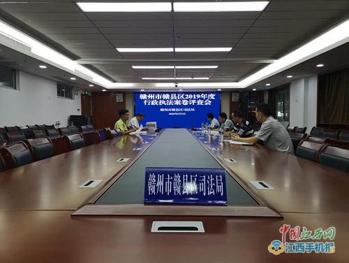 赣县法援律师受邀参加全区2019年度行政执法案卷评查会(图)