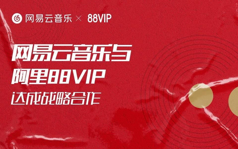 网易云音乐加入阿里88VIP,未来将与阿里系展开更多合作