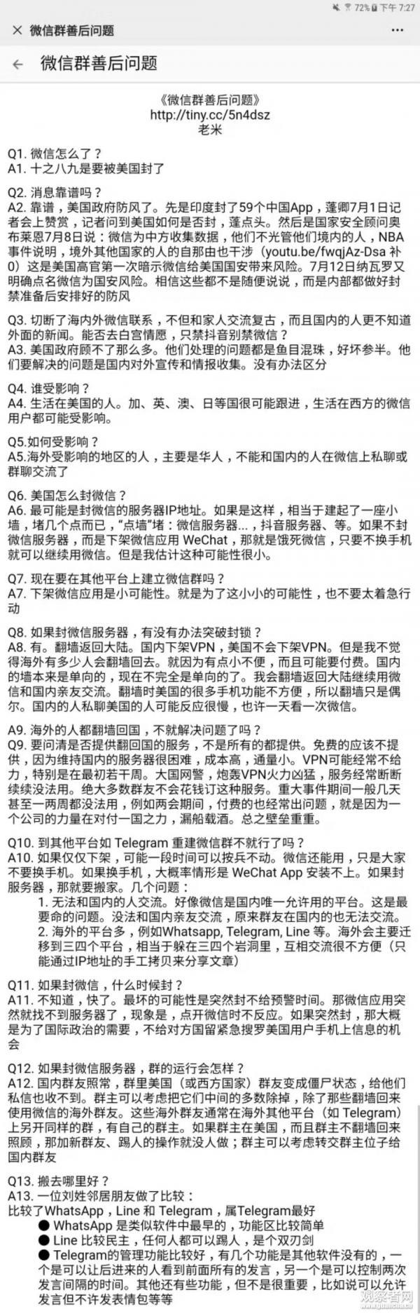 TikTok后是微信?美国华人圈流言四起 他们如何应对?