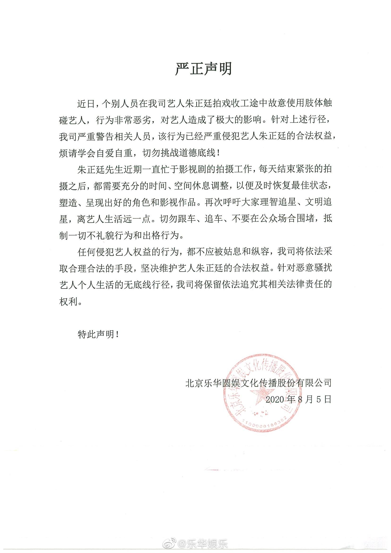 乐华娱乐发声明抵制朱正廷粉丝出格行为,呼吁理智追星图片