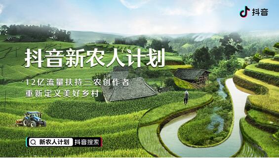 """抖音推出""""新农人计划"""",12亿流量补贴三农创作"""