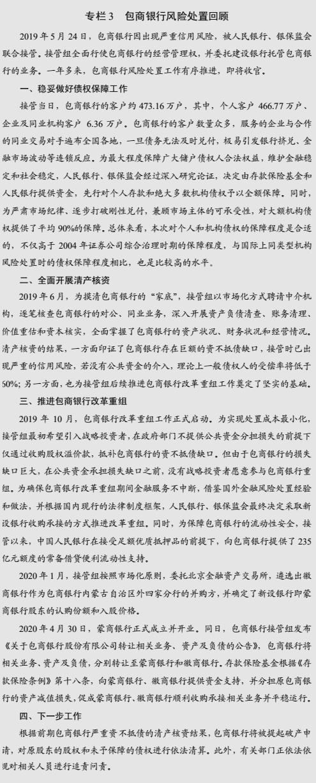 【亿兴官网代理】银行亿兴官网代理风险处图片