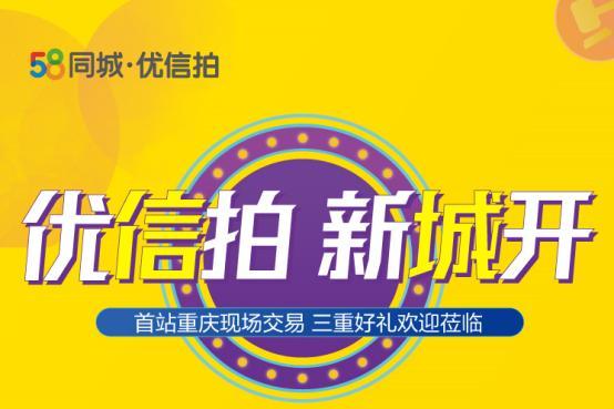 """58同城优信拍正式启动""""新城""""项目 首站重庆正式开拍"""